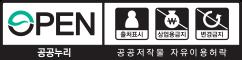 공공저작물 자유이용 허락표시 기준 (출처표시, 상업용금지, 변경금지)